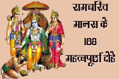 राम चरित मानस के 108  महत्वपूर्ण दोहे